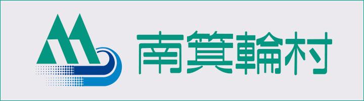 南箕輪村公式ホームページ